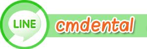 lineID_Cmdental